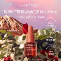 PMPM 推荐)玫瑰红茶精华油护肤油面部精华双萃角鲨烷精华液肌底液