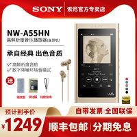 SONY 索尼 Sony/索尼 NW-A55HN 无损MP3音乐播放器学生蓝牙便携式随身听