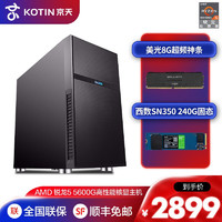 KOTIN 京天 AMD 锐龙5 5600G 六核十二线程高端家用游戏办公台式组装电脑主机DIY组装机