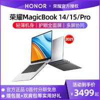 HONOR 荣耀 笔记本MagicBook 14/15/Pro 2021新款酷睿i5/i7笔记本电脑独立显卡轻薄本锐龙R5/R7华为多屏协同商务本