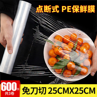 勤臣  手撕式PE食品级保鲜膜 30cm*30cm/300张(1卷)