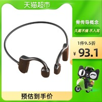 ISIDO 艾思度 isido无线蓝牙耳机骨传导概念不入耳适用于华为小米苹果运动跑步