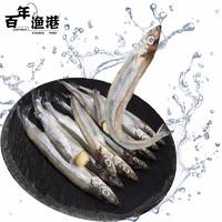 百年渔港 冷冻多春鱼 200g 10-25条(满籽)时令生鲜 烧烤 煎炸小食 聚会必备 海鲜水产 生鲜 节日中秋送礼