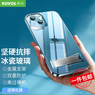科沃 苹果13手机壳保护套6.1英寸透明玻璃壳iPhone13带支架全包防摔超薄男女手机套