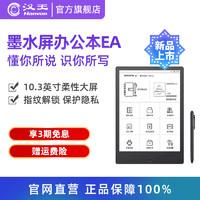Hanvon 汉王 电纸书智能办公本EA310BH电子书阅读器平板阅览器大屏墨水屏智能笔记本电子记事本PDF手写本水墨屏读书器