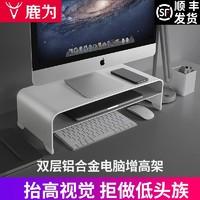 Vaydeer 鹿为 电脑显示器增高架金属办公室屏幕双层桌面键盘收纳置物架铝合金支架笔记本垫高底座