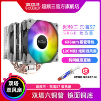 PCCOOLER 超频三 东海S7双塔双风扇CPU散热器六铜管温控静音台式机i5/i7/i9电脑AM4/115x/1200/1366/2011/2066风冷