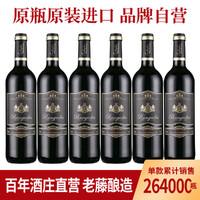 郎克鲁 中秋好礼丨原瓶进口品种级红酒 西班牙干红葡萄酒六支整箱装