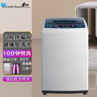 LittleSwan 小天鹅 家用8公斤全自动波轮 一键脱水健康免清洗内桶 10分钟快洗 8程序方便快捷使用 大容量洗衣机