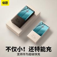 BASEUS 倍思 充电宝20000毫安大容量自带线超薄小巧便携迷你移动电源适用于20wPD超级快充22.5w