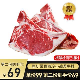 谷饲带骨原切西冷小战斧牛排雪花1.1kg