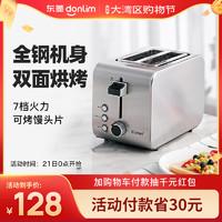 Donlim 东菱 DL-8117烤面包机家用早餐机多士炉不锈钢烤吐司机