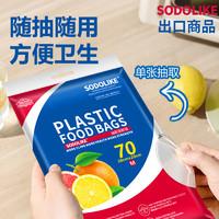 sodolike 尚岛宜家 家用厨房加厚抽取式一次性食品保鲜袋冰箱微波炉大中小号组合3袋