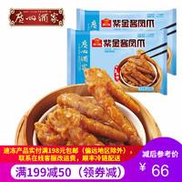 广州酒家 紫金酱凤爪250g*2袋   利口福广东早点早茶菜式 粤式风味广式点心速冻速食菜式加热即食