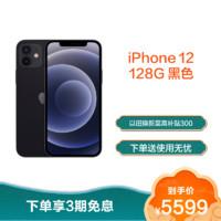 Apple 苹果 iPhone 12 128G 黑色 移动联通电信5G全网通手机 学生智能拍照全面屏游戏手机