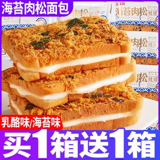比比赞 海苔肉松吐司面包整箱早餐网红健康小零食小吃休闲食品推荐