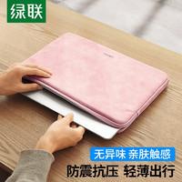 UGREEN 绿联 笔记本电脑内胆包 笔记本保护套适用13.3英寸苹果MacBook Pro/惠普笔记本电脑 粉色
