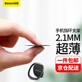 BASEUS 倍思 手机支架指环扣 超薄金属创意桌面懒人支架360°旋转可搭配车载磁吸 适用于苹果华为小米oppo通用 黑