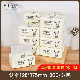 悦竹风语 原木压花面巾卫生纸巾餐巾纸抽纸4层32包家用实惠装整箱
