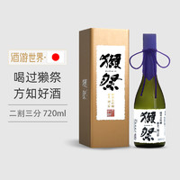 DASSAI 獭祭 23二割三分日本清酒米酒720ml原装进口洋酒纯米大吟酿