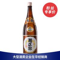 kiku-masamune 菊正宗 上选本酿造清酒生酛辛口 日本原装进口洋酒 1800ml 1.8L