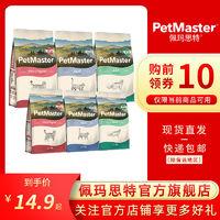 PetMaster 佩玛思特 Petmaster佩玛思特深海鱼幼猫成猫美毛猫粮360g2kg5kg10kg360g*5