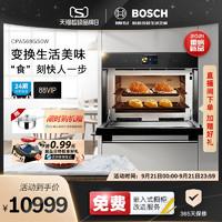 BOSCH 博世 Bosch/博世新品多功能烘培微蒸烤一体机蒸烤箱微蒸烤三合一CPA569