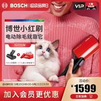 BOSCH 博世 小红刷大吸力吸尘宠物电动吸毛器家用衣物吸毛软刷吸猫毛神器