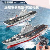 LIVING STONES 活石 遥控船电动高速快艇防水儿童玩具航母军舰航空母舰船模型礼物