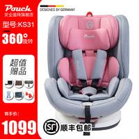 Pouch 帛琦 儿童安全座椅0-12岁宝宝汽座360度旋转可坐可躺isofix接口婴幼儿汽车用座椅KS31 玛格丽粉