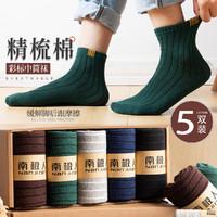 Nan ji ren 南极人 5双装男士袜子男纯色棉质短袜男防臭运动袜中筒袜