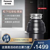 Panasonic 松下 垃圾处理器厨房厨余粉碎机 家用375W大功率 轻声研磨强力粉碎 1L大容量MS-WN51K