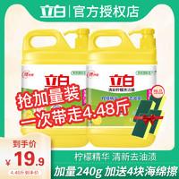Liby 立白 洗洁精家庭装家用厨房洗碗商用餐饮大桶小瓶2瓶洗涤剂按压瓶
