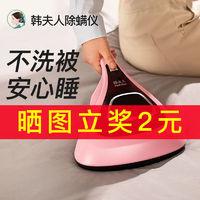 韩夫人 除螨仪家用床上吸尘器去螨虫小型床铺杀菌除螨神器除螨机