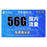 CHINA TELECOM 中国电信 每月56G全国+100分钟无需充值能用半年