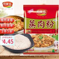 悦美滋 五香粉蒸肉100g 蒸肉米粉 调味料