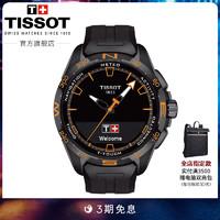 TISSOT 天梭 Tissot天梭官方正品2021新品腾智无界陈飞宇同款太阳能石英男表