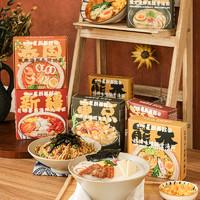 星厨面馆 2盒日式豚骨速食冬阴功拌面即食网红速食面