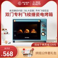 PETRUS 柏翠 3040gr搪瓷电烤箱家用复古烘焙多功能全自动大容量小型风炉