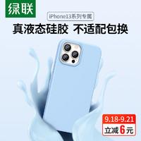 UGREEN 绿联 iPhone13手机壳液态硅胶新款适用于苹果13Promax手机13Pro保护套13mini十三官方配色防摔全包粉蓝纯色女