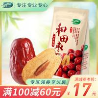 SHI YUE DAO TIAN 十月稻田 和田枣新疆红枣干果正宗特产大玉枣肉厚甘甜500g