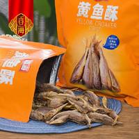 香海 海苔味 黄鱼酥 一斤(下单赠果干1袋)
