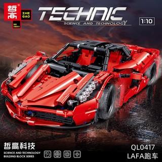 哲高 科技机械组LAFA跑车高难度拼装玩具男孩组装积木模型6岁