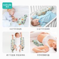 婴儿抱枕侧睡靠枕宝宝睡觉安抚枕头防翻身防惊吓新生儿童固定神器