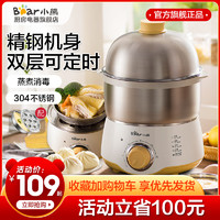 Bear 小熊 煮蛋蒸蛋器不锈钢家用小型自动断电多功能迷你双层早餐机神器