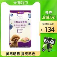 疯狂小狗 疯狂的小狗狗粮宠物泰迪比熊博美小型犬幼犬成犬通用型10kg20斤