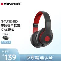 魔声(Monster) 魔音蓝牙耳机头戴式无线主动降噪超长续航电脑耳麦苹果华为手机通用高解析音质 N-TUNE450 官方标配