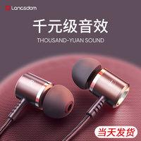 Langsdom 兰士顿 耳机入耳式有线高音质重低音耳机