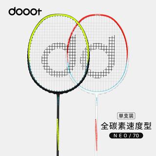 dooot 道特(dooot)NEO70羽毛球拍全碳素纤维超轻5U  荧光绿(3只球+2手胶+原装包)