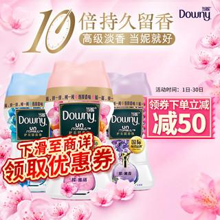 Downy 当妮 护衣留香珠 洗衣香水超值套装140G*3瓶(3种香型)持久留香